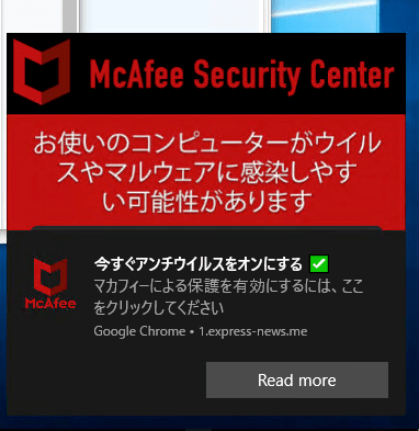 Figure 7. McAfee advertisement localized for Japan