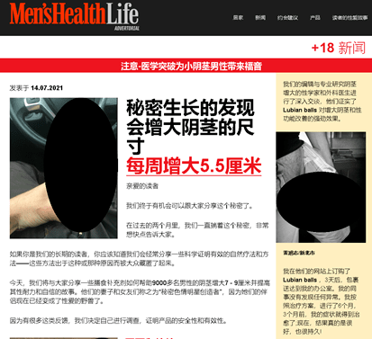 Figure 9. An enhancement drug advertisement served for users from Asia